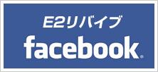 E2リバイブFacebook